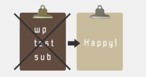 「URLの/wpを消したい!」ワードプレスの表示URLだけ変える方法