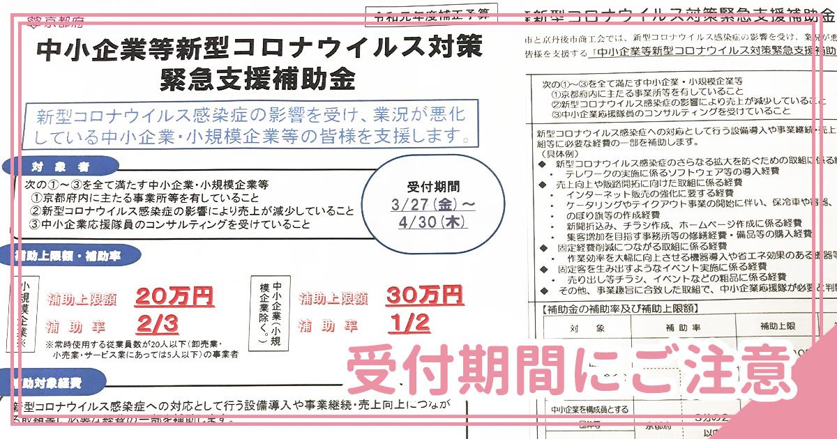 【京都府】中小企業等新型コロナウイルス対策緊急支援補助金の受付開始